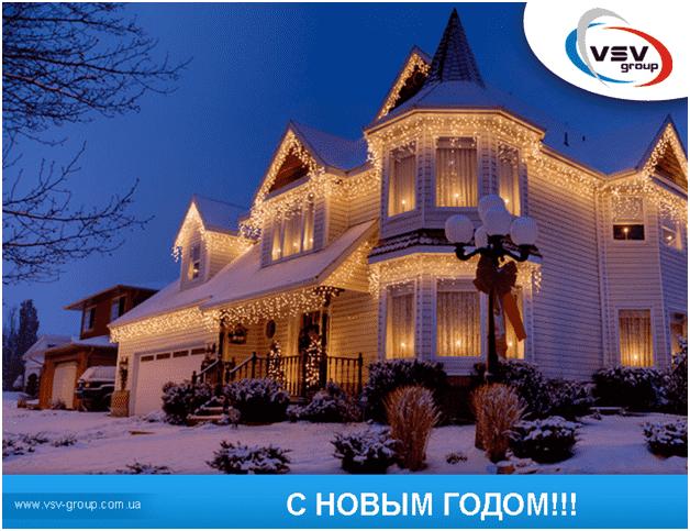 Компания ВСВ-Групп поздравляет вас с наступающим Новым годом и Рождеством! - фото - новость от компании ВСВ-Групп