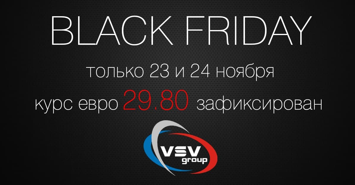Black Friday. Хватайтесь за самое жаркое предложение года от ВСВ-групп! - фото - акции от компании ВСВ-Групп