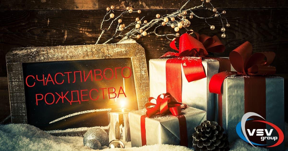 Поздравляем Вас с Новым 2018 годом и Рождеством! - фото - новость от компании ВСВ-Групп