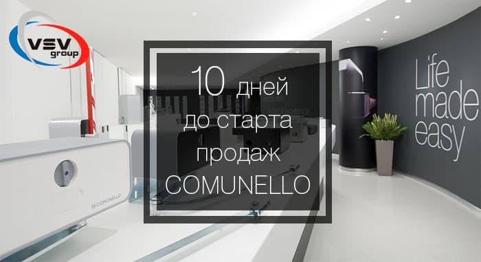10 июня – старт продаж автоматики Comunello - фото - новость от компании ВСВ-Групп