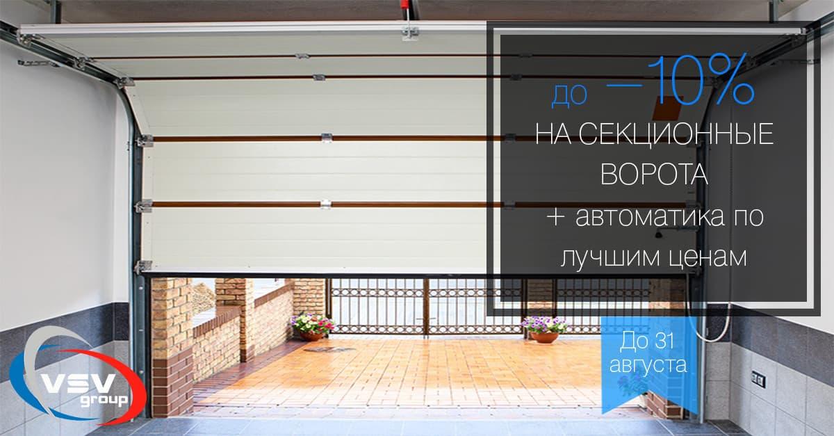 До -10% на секционные гаражные ворота - фото - акции от компании ВСВ-Групп