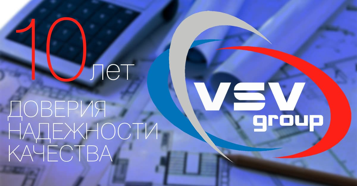 Юбилей компании ВСВ-групп — нам 10 лет! - фото - новость от компании ВСВ-Групп