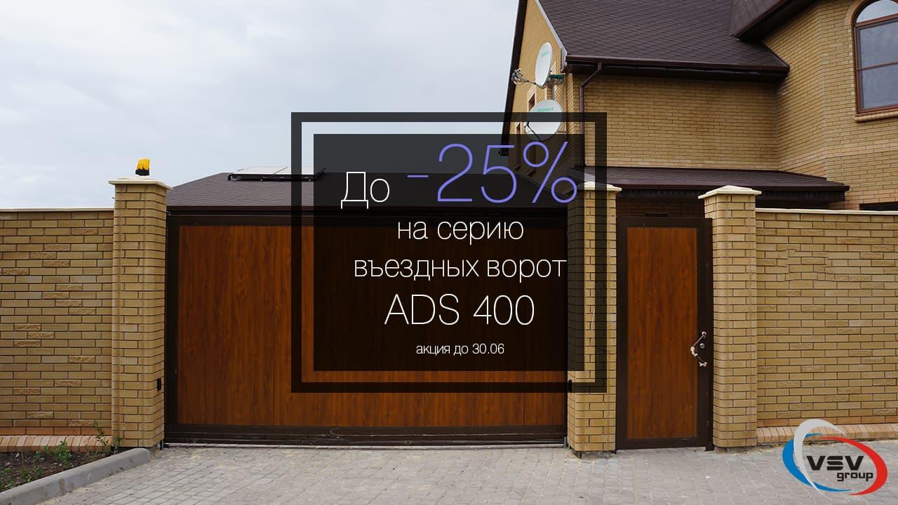 До -25% на серию въездных ворот ADS 400 - фото - акции от компании ВСВ-Групп