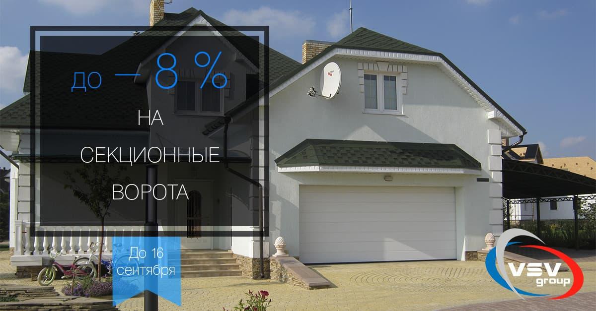 — 8% на секционные гаражные ворота - фото - акции от компании ВСВ-Групп