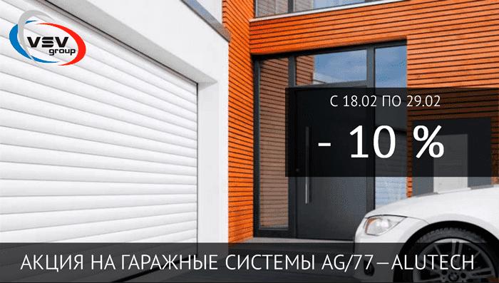 Акция на гаражные системы AG/77 – Alutech - фото - акции от компании ВСВ-Групп