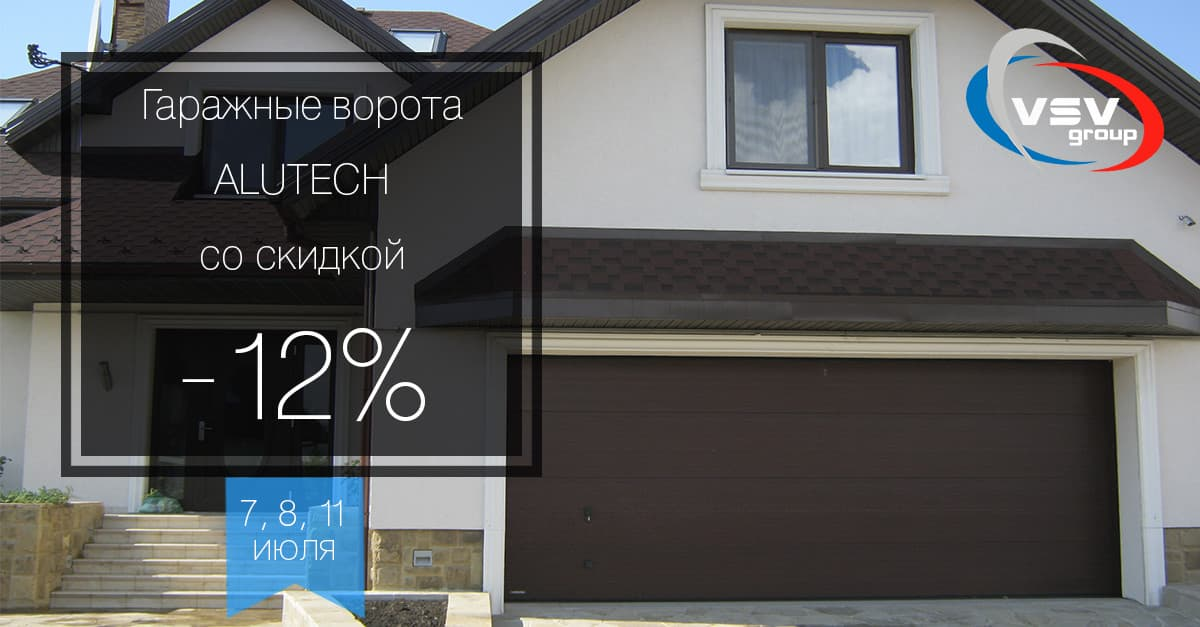 Только 3 дня -12% на гаражные ворота - фото - акции от компании ВСВ-Групп