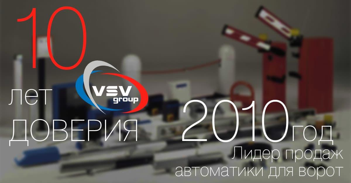 История достижений: ВСВ-групп 10 лет! - фото - статья на блоге компании ВСВ-Групп