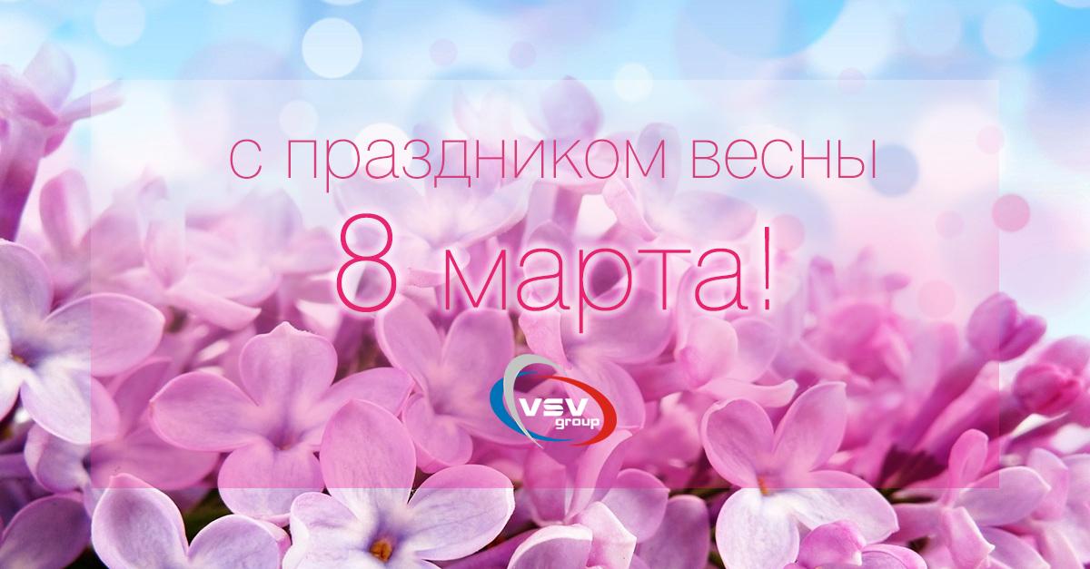 С праздником весны и красоты! - фото - новость от компании ВСВ-Групп