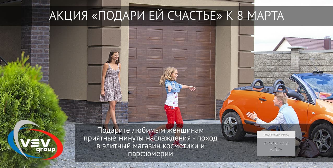 """Акция """"Подари ей счастье"""" ко дню 8 марта - фото - акции от компании ВСВ-Групп"""
