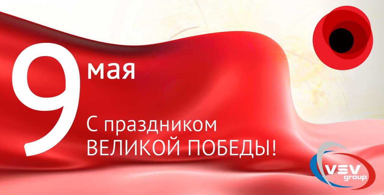 С праздником Победы! - фото - новость от компании ВСВ-Групп