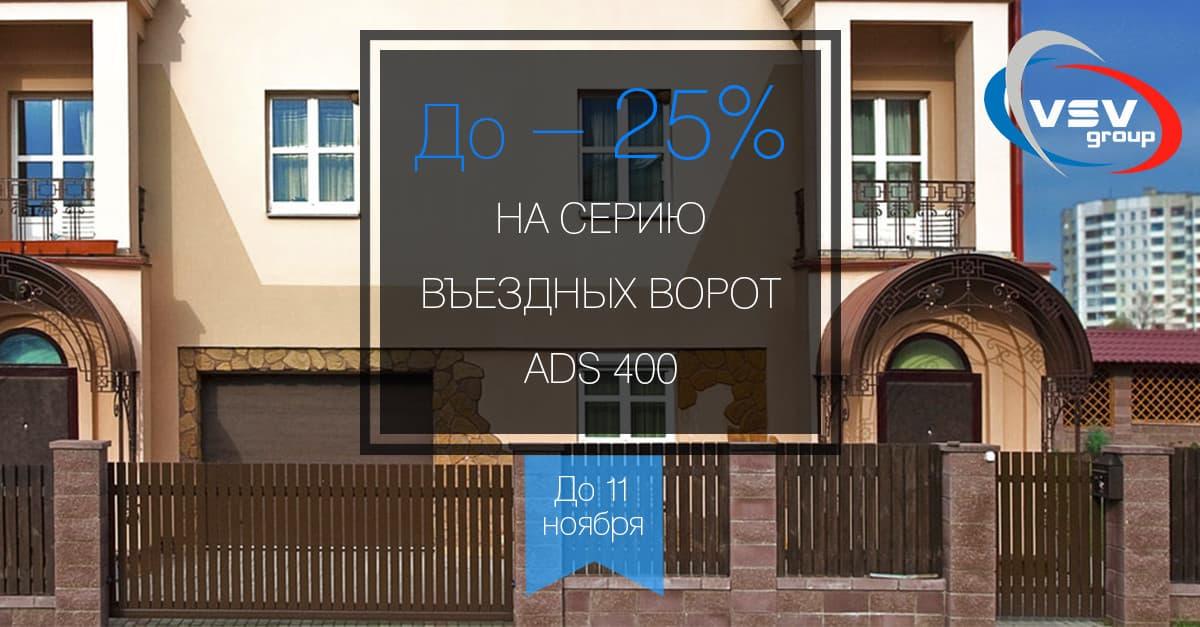 До -25% на алюминиевые ворота и калитки ADS400 - фото - акции от компании ВСВ-Групп