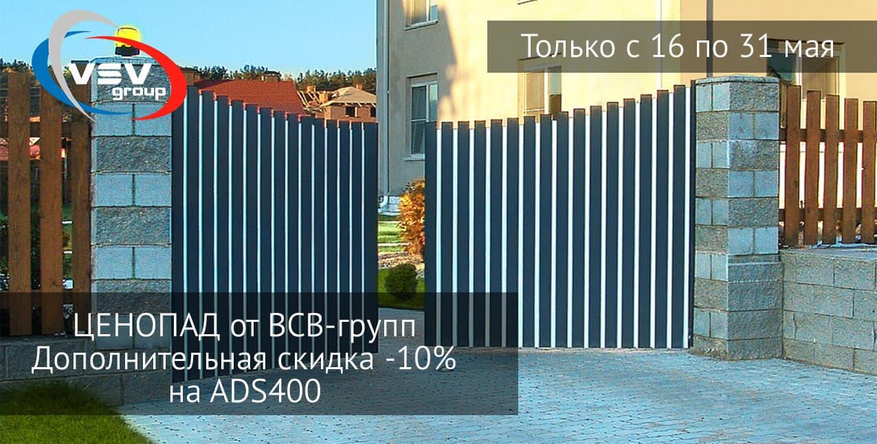 ADS400: Ценопад от ВСВ-групп - фото - акции от компании ВСВ-Групп