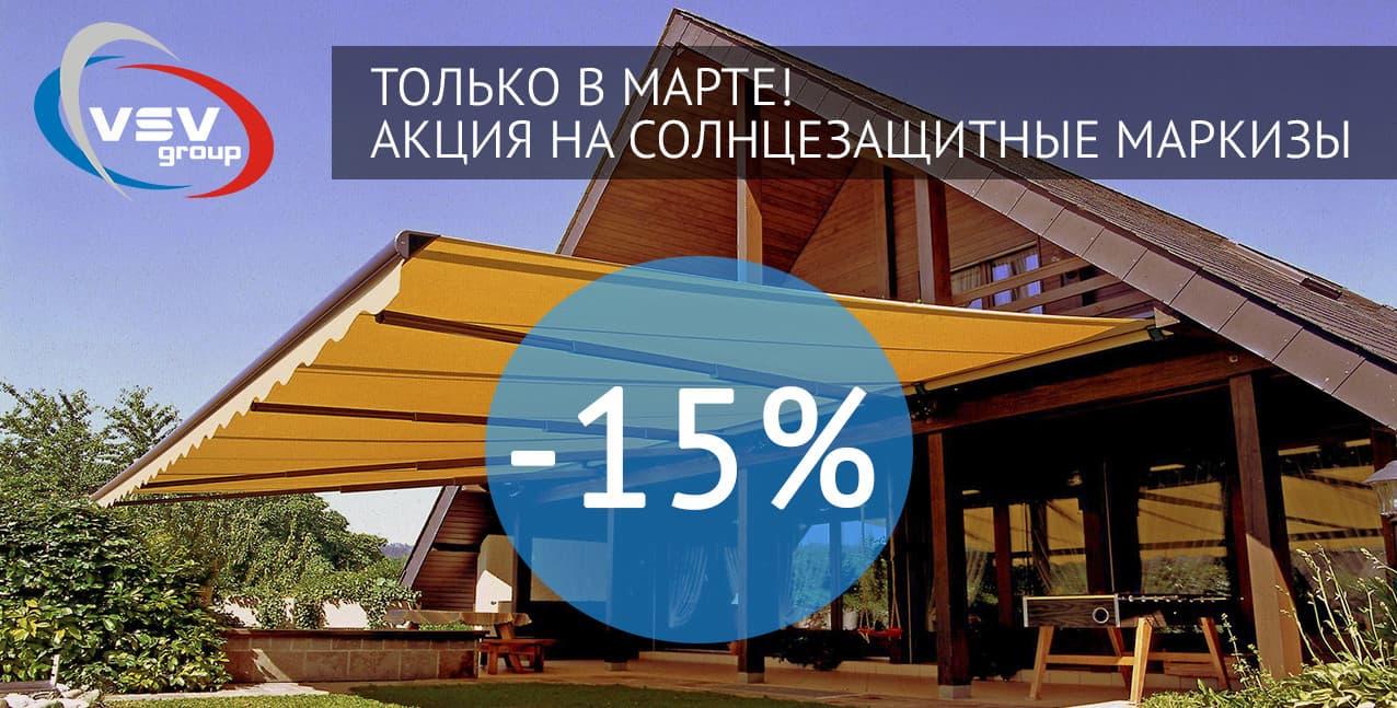 Акция на солнцезащитные маркизы - фото - акции от компании ВСВ-Групп