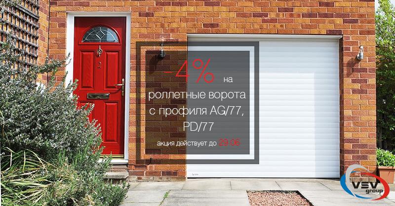 -4% на роллетные ворота с профиля AG/77 и PD/77 - фото - акции от компании ВСВ-Групп