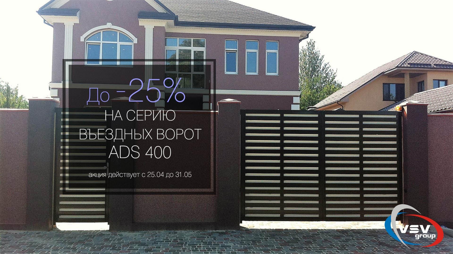 ЭРА алюминиевых ворот и калиток! Серия ADS400 по приятной цене -25% - фото - акции от компании ВСВ-Групп