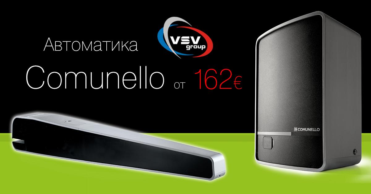 Автоматика Comunello от 162 евро - фото - акции от компании ВСВ-Групп