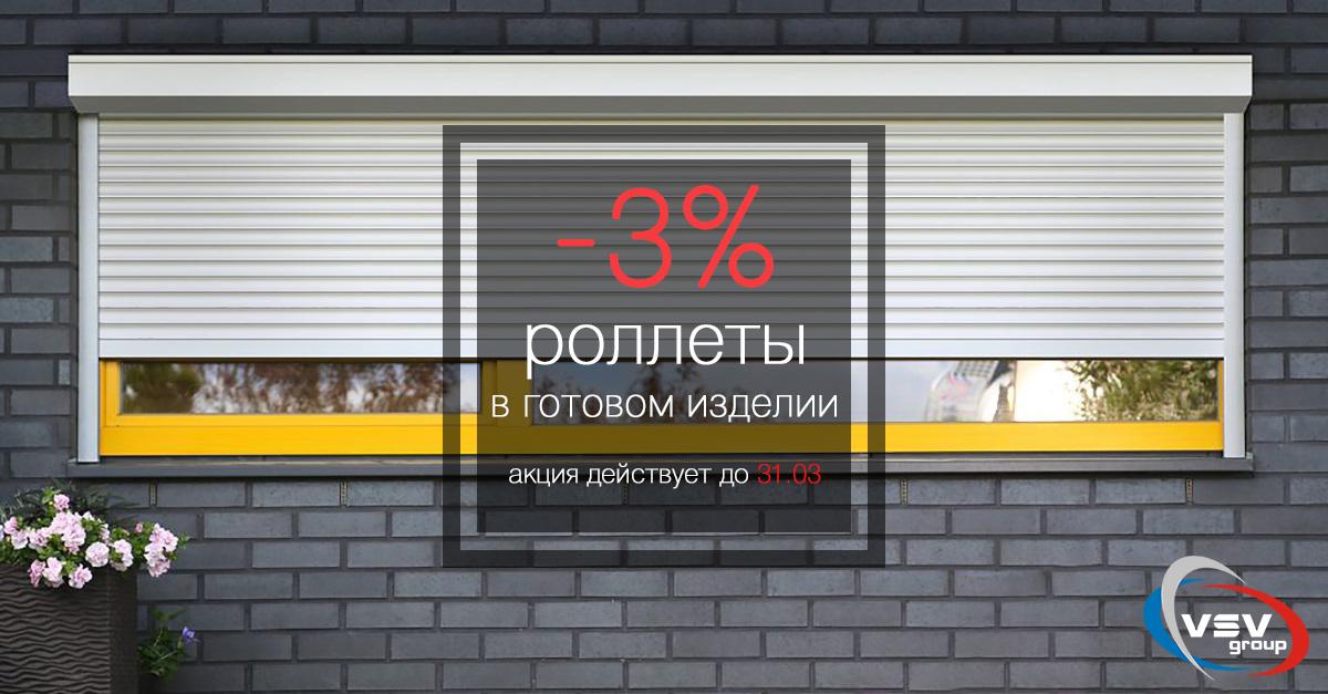 -3% на роллеты в готовом изделии - фото | Компания ВСВ-Групп