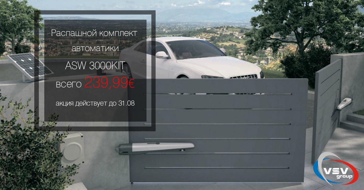 Распашной комплект автоматики ASW3000 KIT по супер цене! - фото - акции от компании ВСВ-Групп