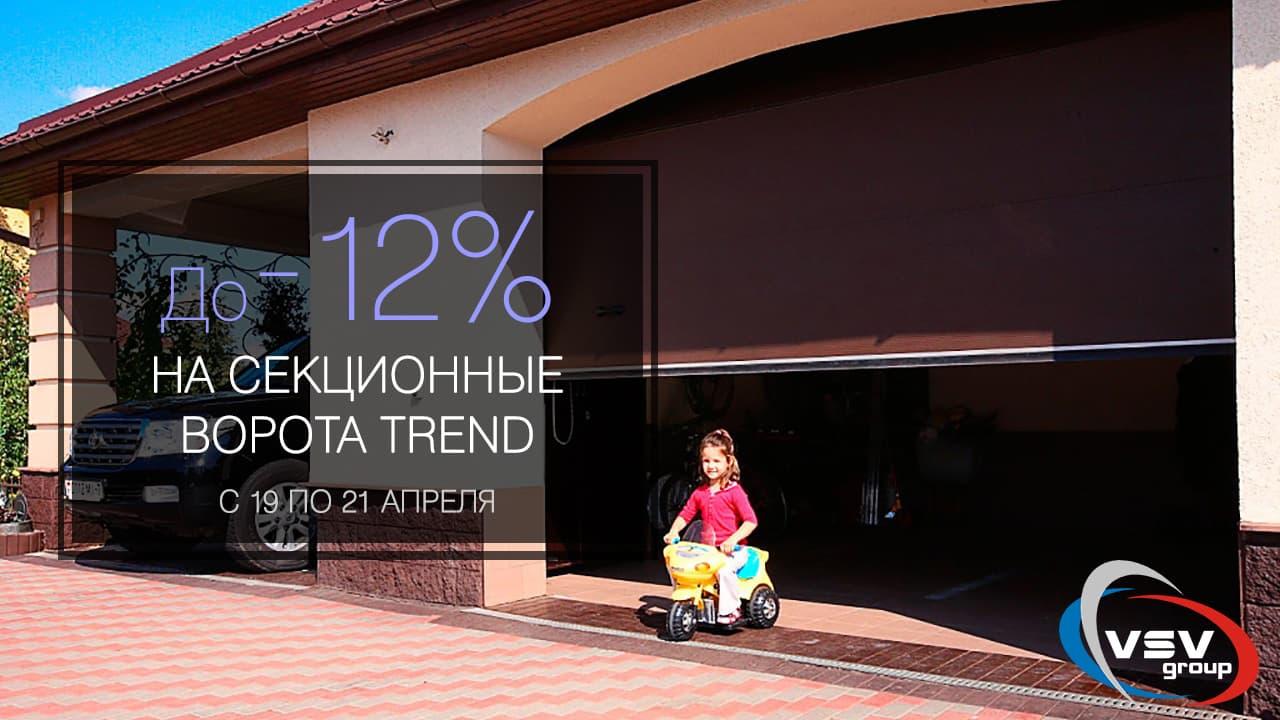 Успей купить по старой цене! -12% на секционные ворота Trend - фото - акции от компании ВСВ-Групп