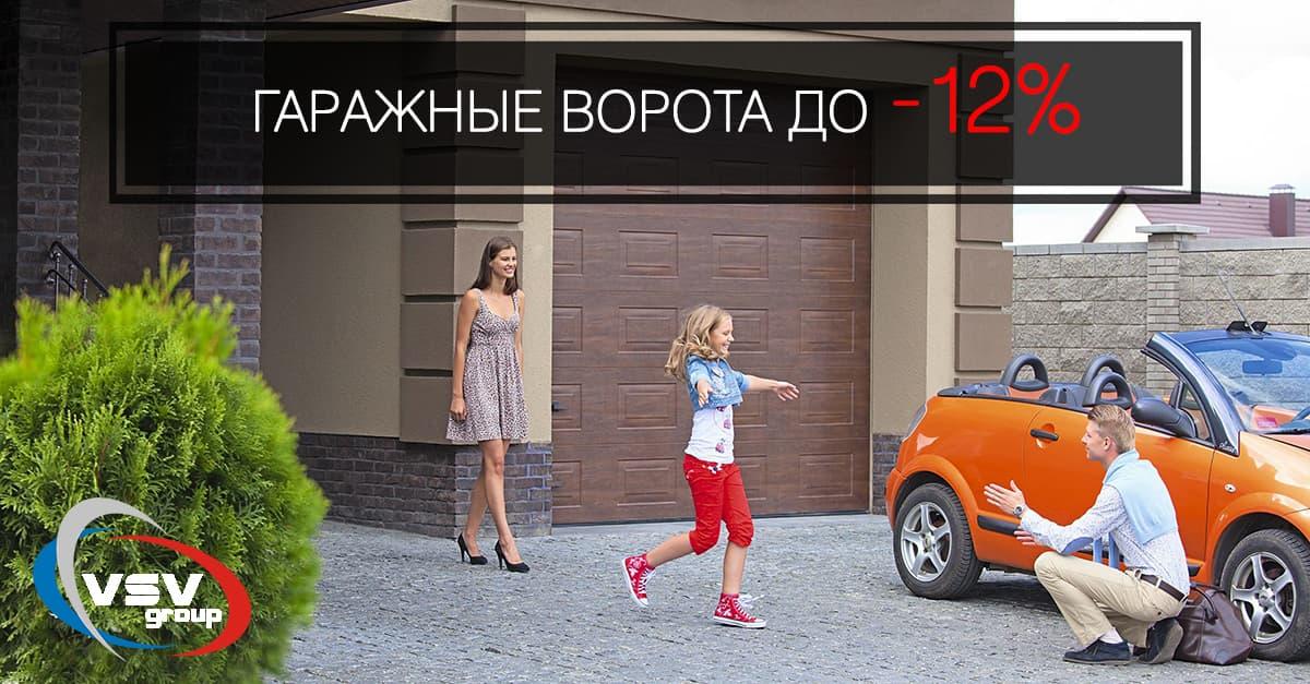 Весна-пора исполнения желаний! До -12% на секционные ворота TREND - фото - акции от компании ВСВ-Групп