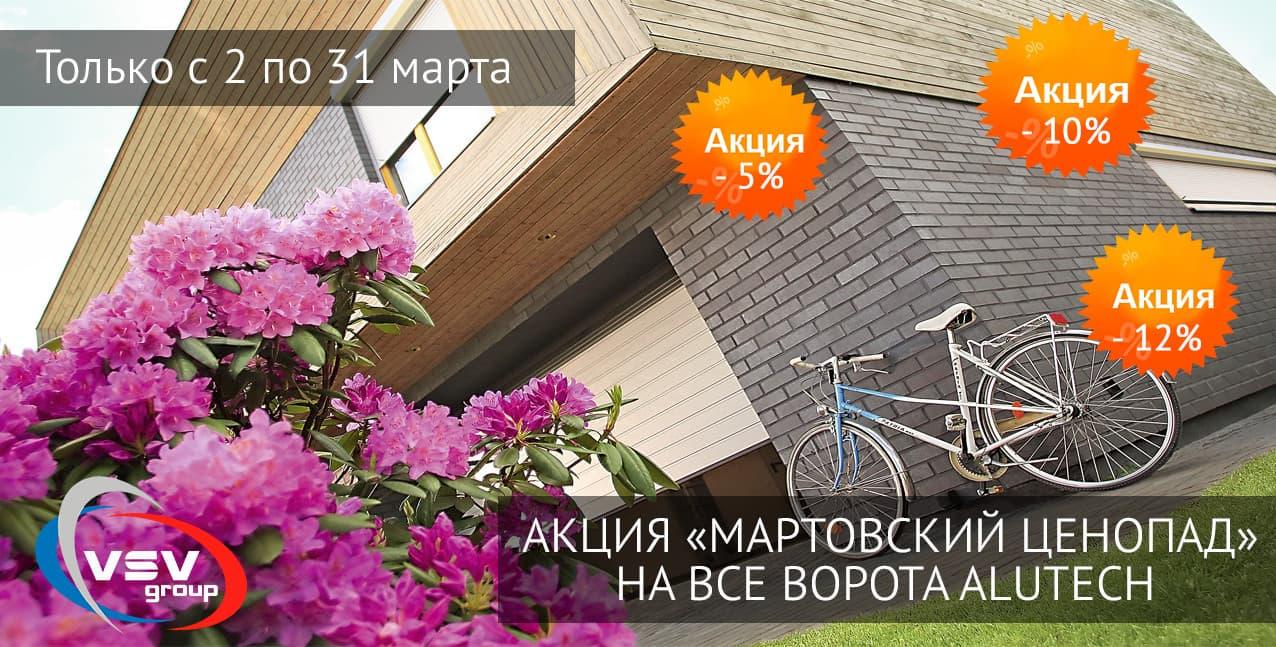 Акция «Мартовский ценопад» на все ворота ALUTECH - фото - акции от компании ВСВ-Групп