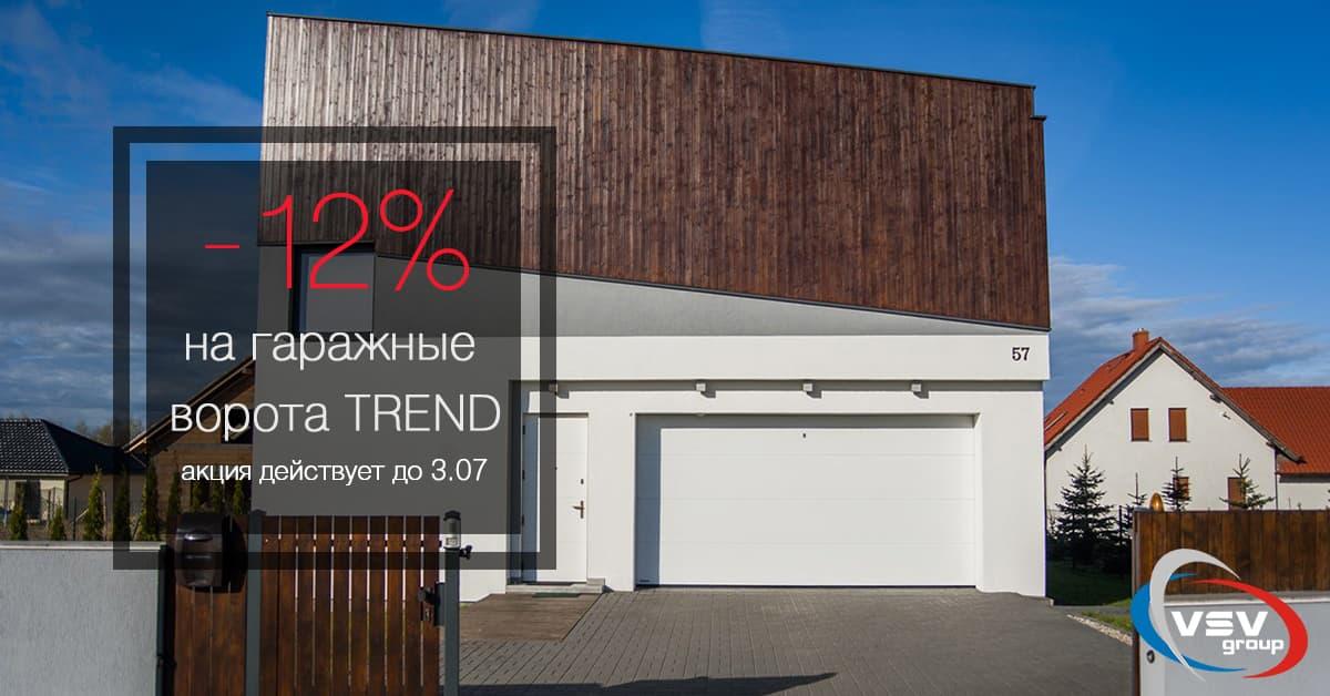 Горячая скидка: -12% на гаражные ворота Trend - фото - акции от компании ВСВ-Групп
