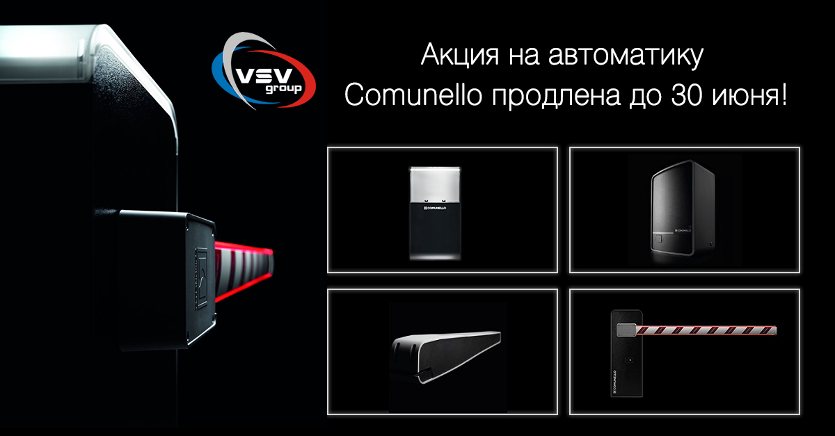 Акция на автоматику и шлагбаумы Comunello продлена до конца июня! - фото - акции от компании ВСВ-Групп
