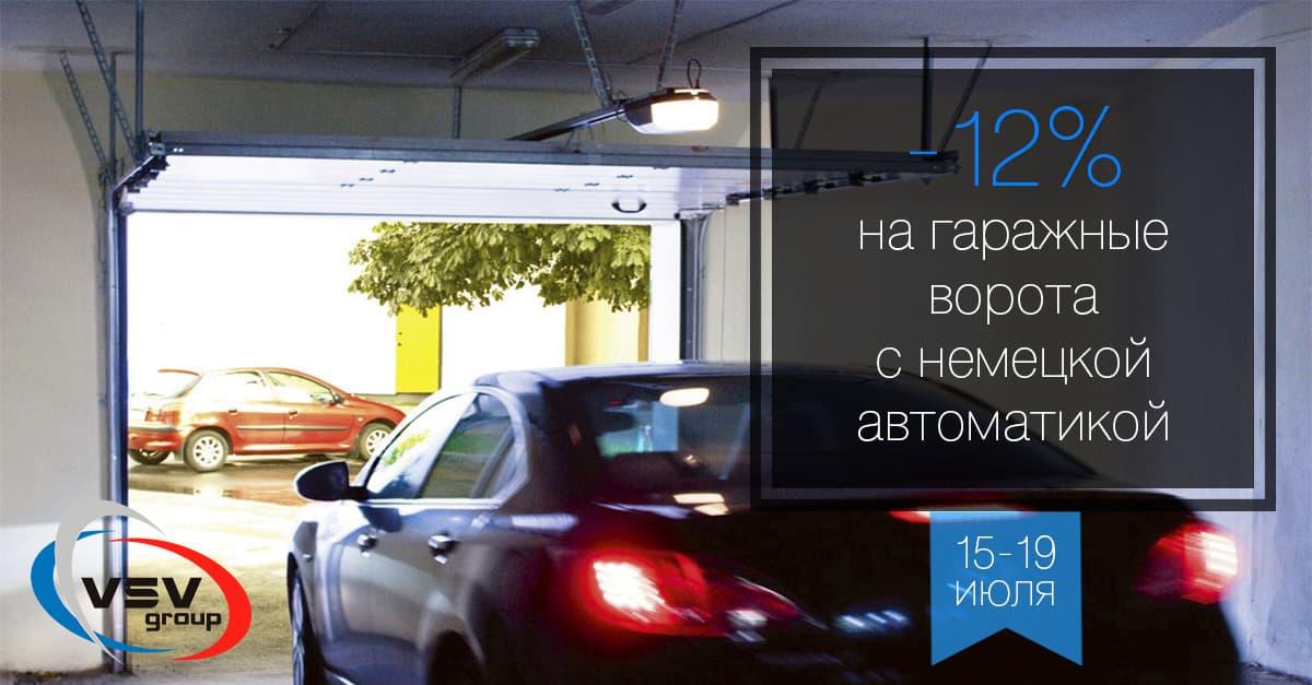 Скидка -12% на гаражные ворота с немецкой автоматикой Marantec - фото - акции от компании ВСВ-Групп