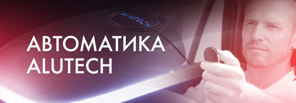 Знакомьтесь: автоматика Alutech - фото - новость от компании ВСВ-Групп