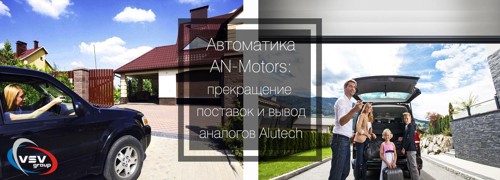 Прекращение продажи автоматики AN-Motors - фото - новость от компании ВСВ-Групп