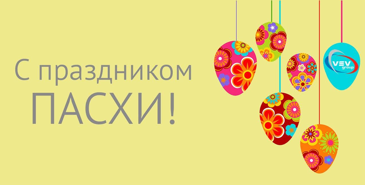 С праздником Пасхи! - фото - новость от компании ВСВ-Групп