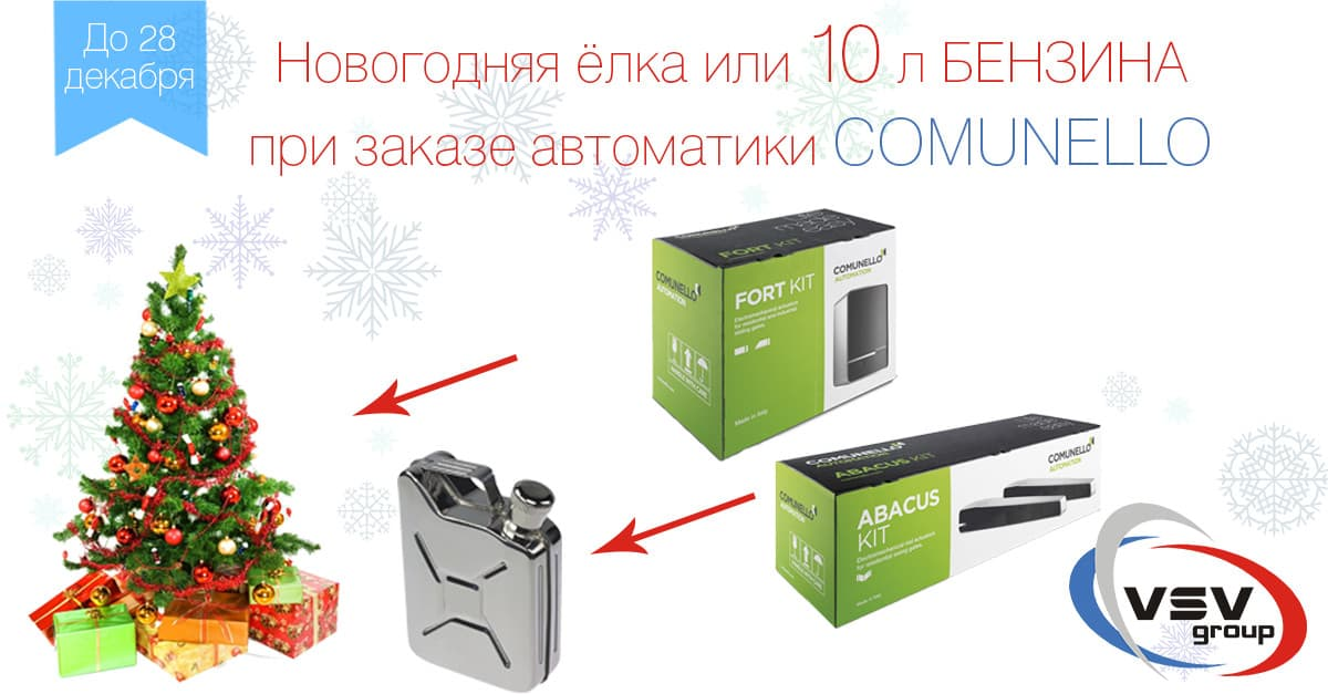 Купите комплект автоматики Comunello и получите ёлку или 10 л бензина в подарок! - фото - акции от компании ВСВ-Групп