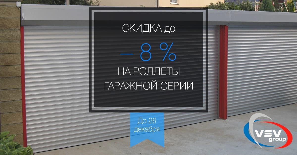 До -8% на роллетные ворота гаражной серии - фото - акции от компании ВСВ-Групп