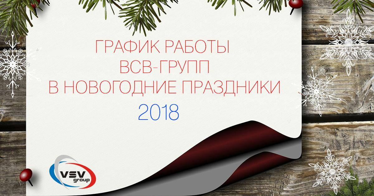 График работы ВСВ-Групп в новогодние праздники - фото - новость от компании ВСВ-Групп