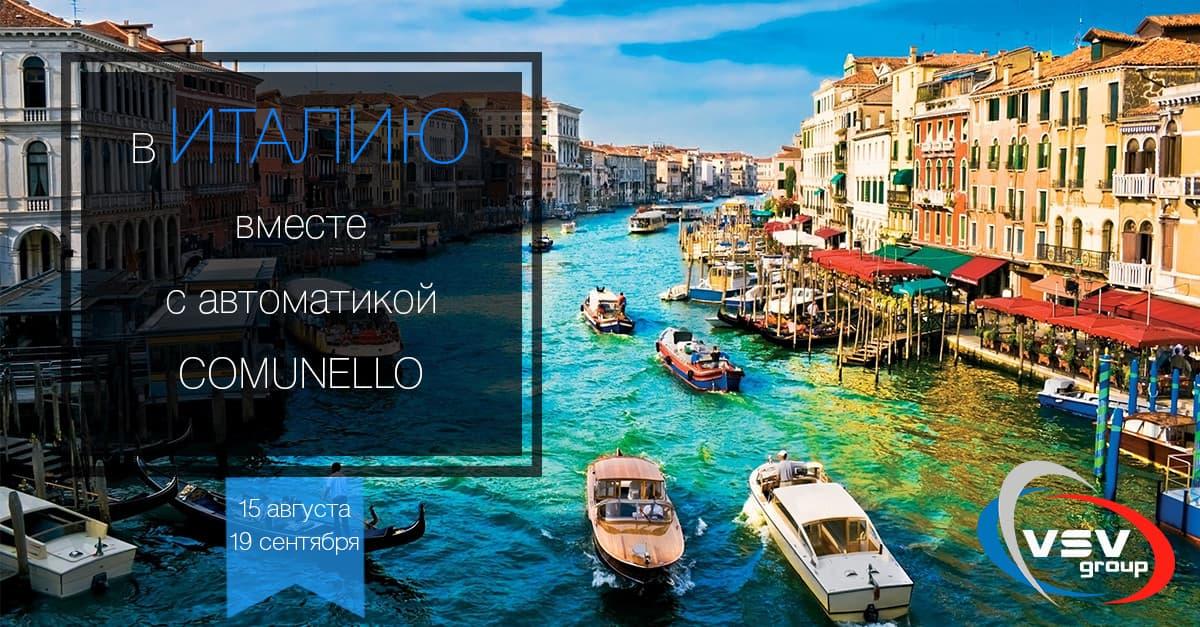 Хочешь в Италию? Поехали, вместе с Comunello и VSV-group! - фото - акции от компании ВСВ-Групп