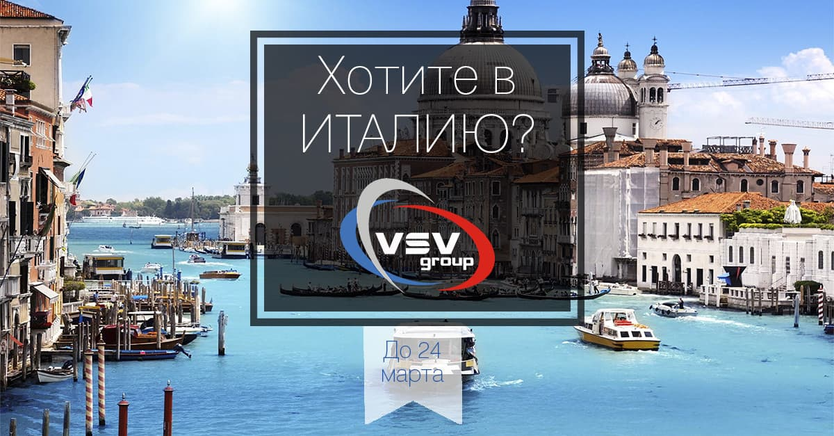 Хотите в Италию? Вместе с ВСВ-групп и автоматикой Comunello - фото - акции от компании ВСВ-Групп