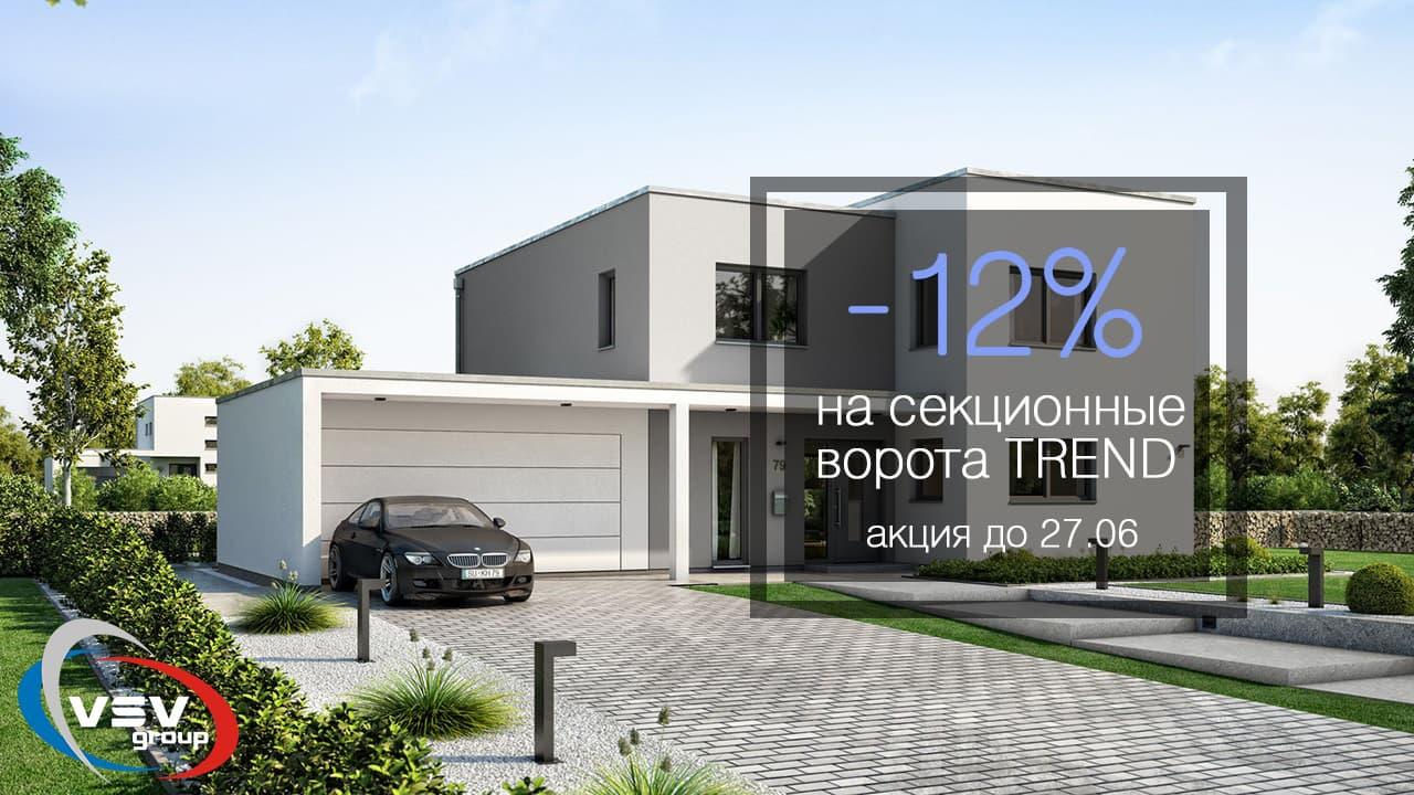 -12% на секционные ворота TREND - фото - акции от компании ВСВ-Групп