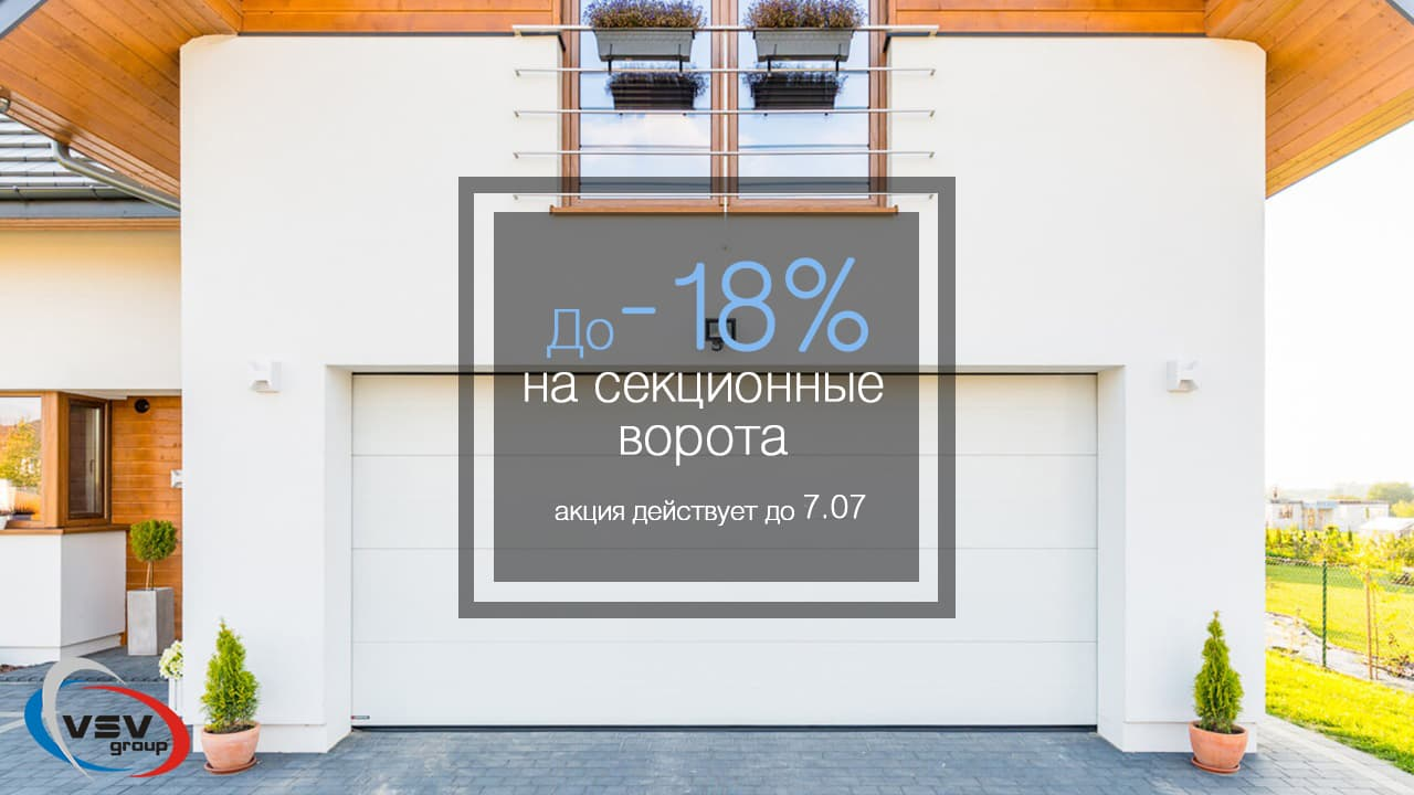 До -18% на секционные ворота - фото - акции от компании ВСВ-Групп