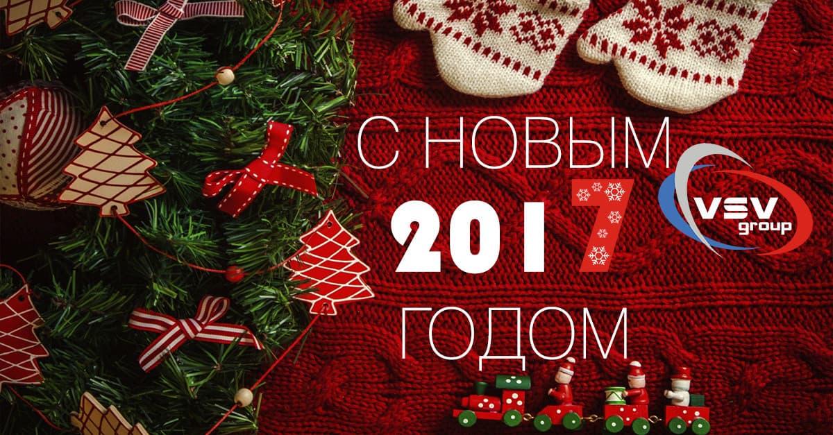 Поздравляем Вас с Новым годом и Рождеством! - фото - новость от компании ВСВ-Групп