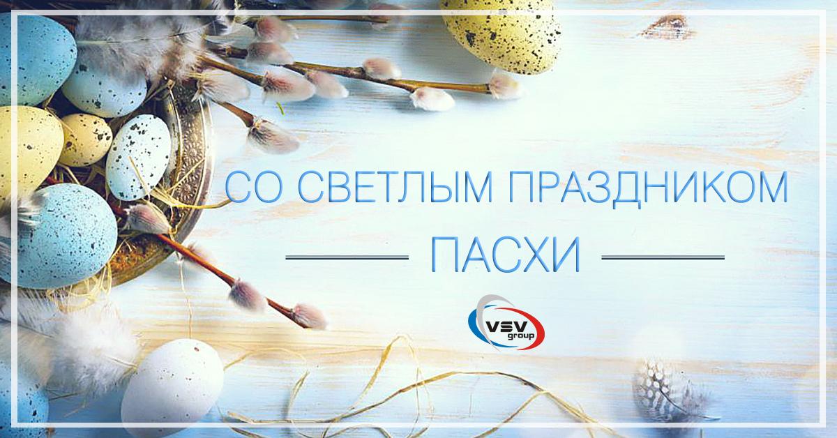 Со светлым праздником Пасхи! - фото - новость от компании ВСВ-Групп