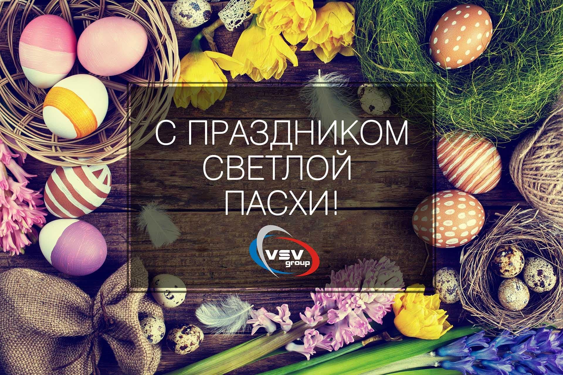 С праздником Светлой Пасхи! - фото - новость от компании ВСВ-Групп