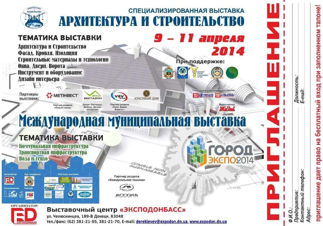 «ВСВ-Групп» примет участие в выставке «Строительство и ремонт» в Донецке - фото - новость от компании ВСВ-Групп