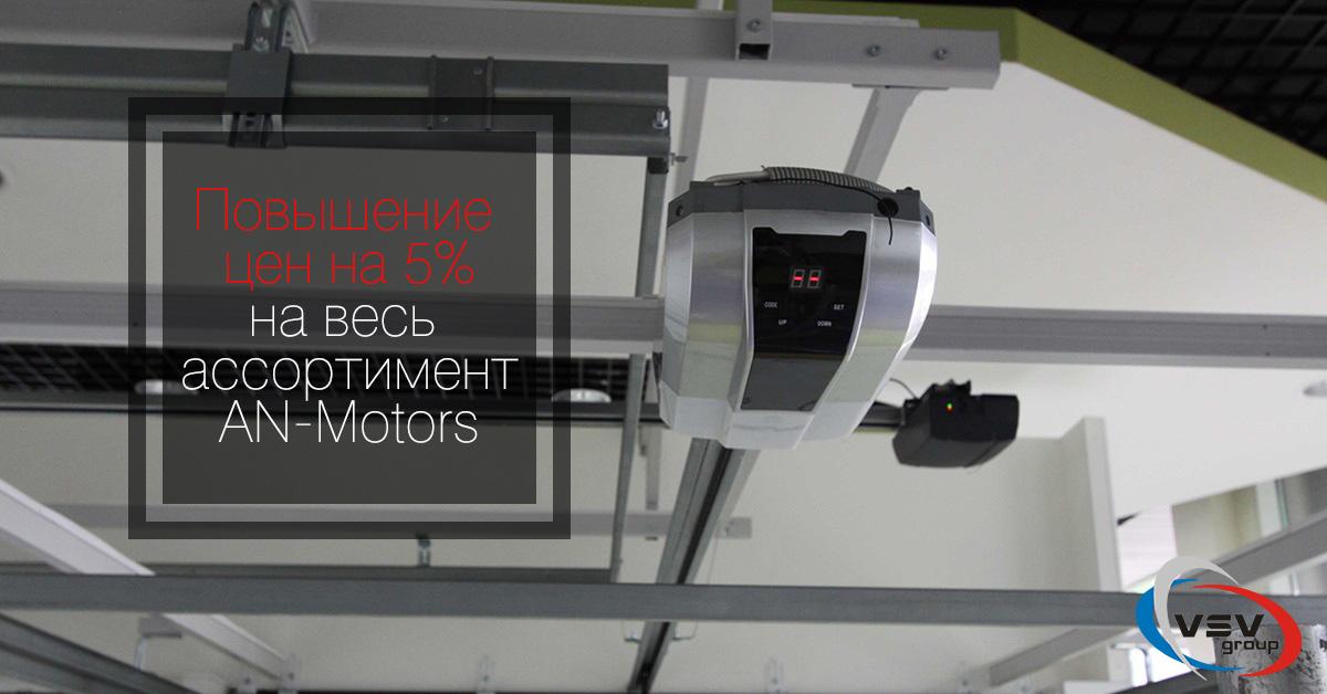 Новые цены на весь ассортимент AN-Motors - фото - новость от компании ВСВ-Групп