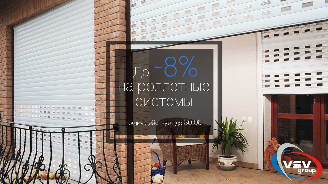 До -8% на роллетные системы - фото - акции от компании ВСВ-Групп
