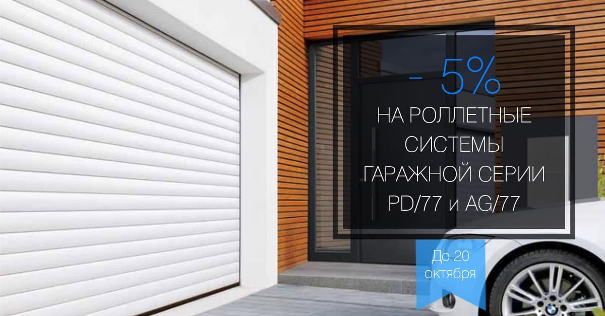 -5% на роллетные системы гаражной серии - фото - акции от компании ВСВ-Групп