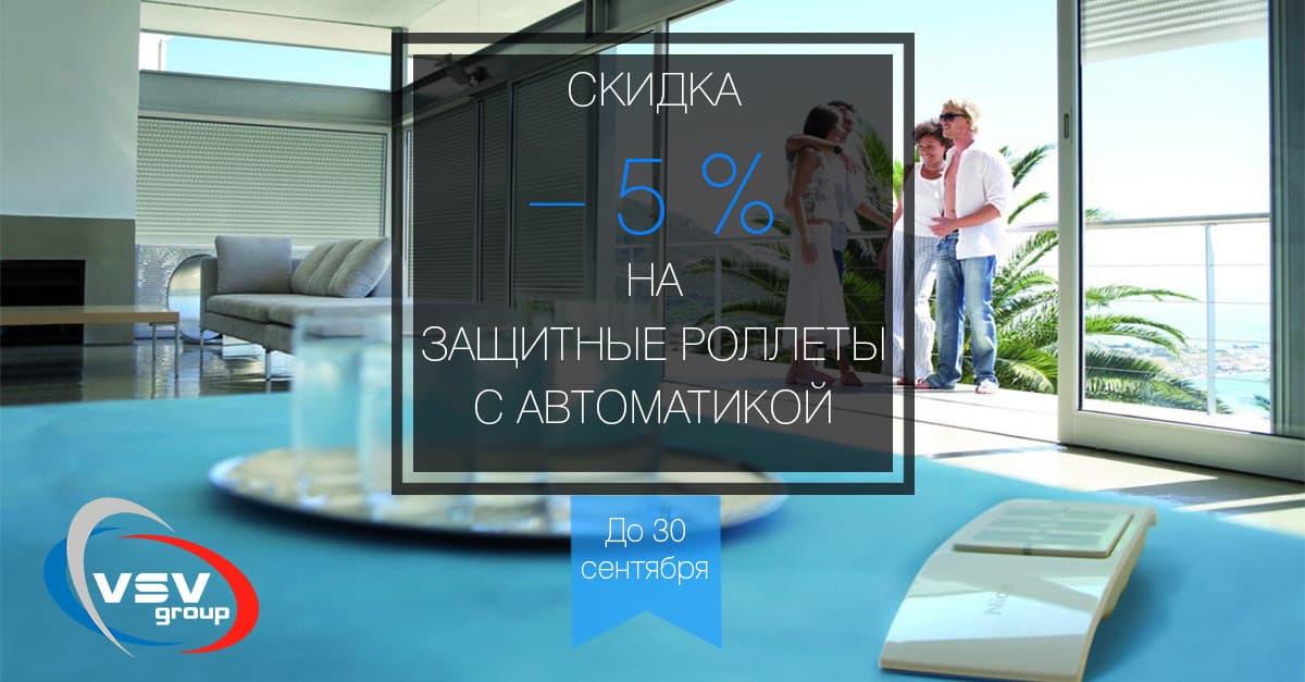 Комфорт и безопасность по лучшим ценам: -5% на защитные роллеты с автоматикой - фото - акции от компании ВСВ-Групп