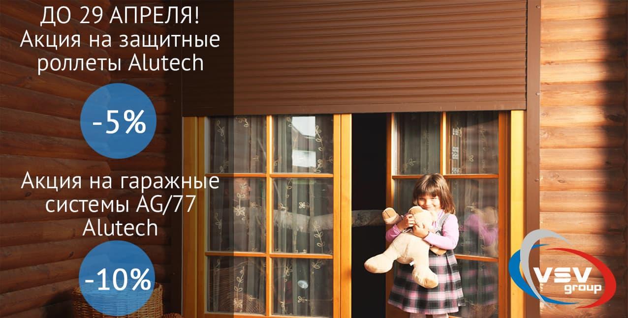 Лучшие цены на роллетные системы Alutech - фото - акции от компании ВСВ-Групп