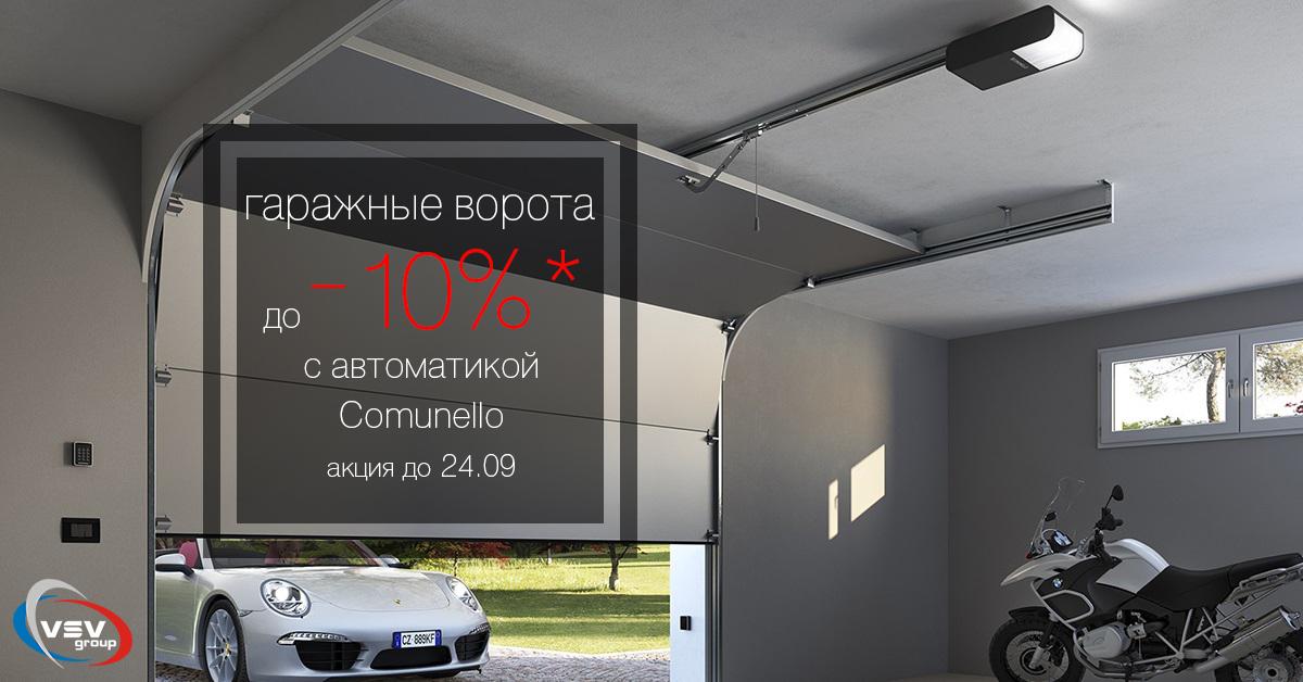 Скидка до -10% на гаражные ворота с автоматикой Comunello - фото - акции от компании ВСВ-Групп
