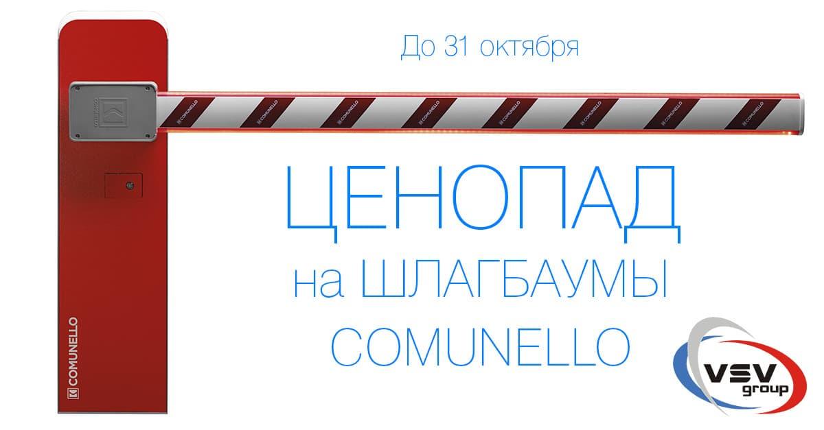 Ценопад на шлагбаумы Comunello - фото - акции от компании ВСВ-Групп