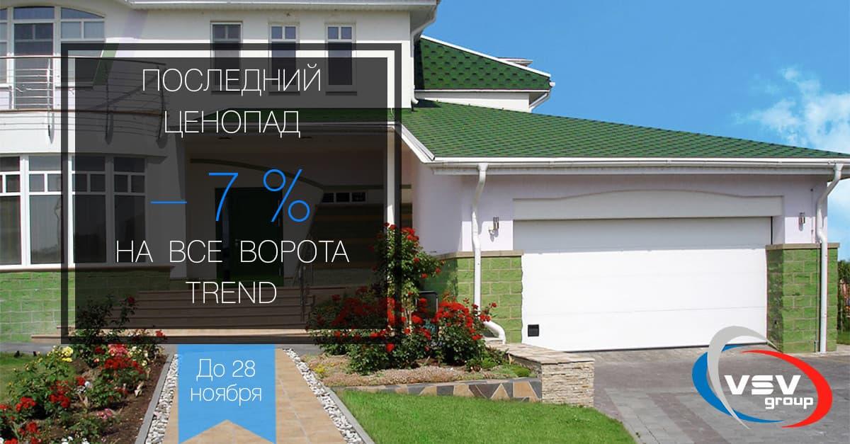 Последний ценопад осени: -7% на все секционные ворота Trend - фото - акции от компании ВСВ-Групп